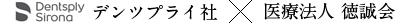 デンツプライス社×医療法人 徳誠会